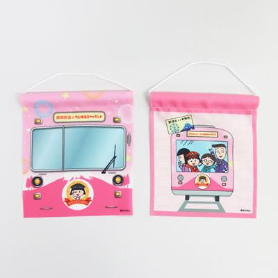 静岡鉄道×ちびまる子ちゃんランド タペストリー 商品画像