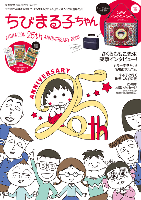 e-MOOK ちびまる子ちゃん ANIMATION 25th ANNIVERSARY BOOK 商品画像