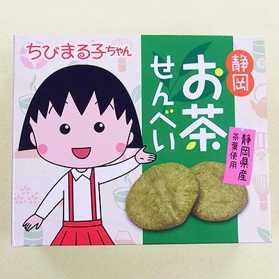 ちびまる子ちゃん 静岡お茶せんべい 商品画像