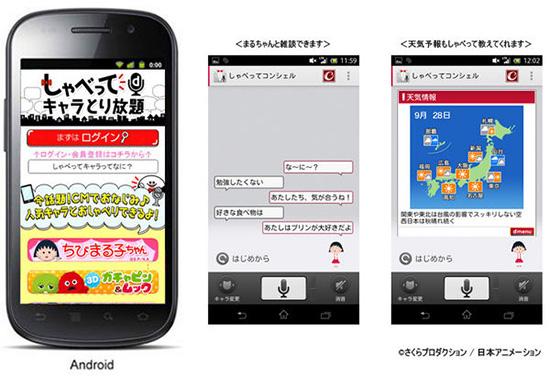 20121122_smart_app.jpg