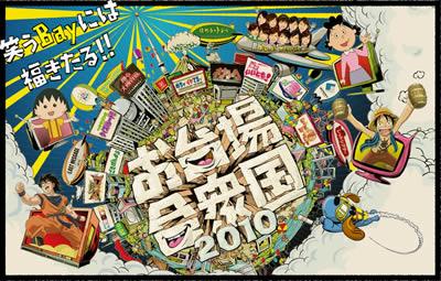 2010フジテレビお台場合衆国ちび...
