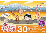 宝くじ ちびまる子ちゃんスクラッチ『温泉旅行編』発売!