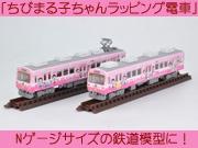 静岡鉄道1000形「ちびまる子ちゃん号」がNゲージサイズの鉄道模型に!