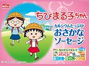 丸大食品から、ちびまる子ちゃんデザインの商品が登場!