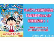 予告編も公開!テレビアニメ25周年記念「ちびまる子ちゃん」が映画化決定!!