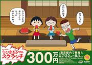 宝くじ ちびまる子ちゃんスクラッチ 『夕涼み編』発売!
