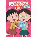 アニメ「ちびまる子ちゃん」のストーリーを本で読める、 「ちびまる子ちゃん劇場」シリーズが好評発売中!