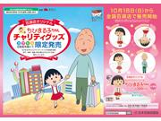 PUTITTO シリーズ ちびまる子ちゃん チャリティグッズを全国の百貨店で限定販売!