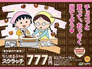 宝くじ「ちびまる子ちゃんスクラッチ バレンタイン編 トライアングルチャンス」発売!