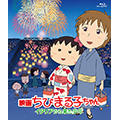 「映画ちびまる子ちゃん イタリアから来た少年」のBlu-lay&DVDが発売します!