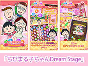 世界配信では初のちびまる子ちゃんゲームアプリ「ちびまる子ちゃんDream Stage」がリリース!