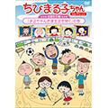 DVD「ちびまる子ちゃんセレクション(お誕生日編) 『まるちゃんお誕生会を開く』の巻」発売決定!