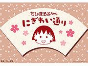 松山三越にて「ちびまる子ちゃん にぎわい通り」開催!
