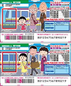 20161015_odekake_takarakuji.jpg