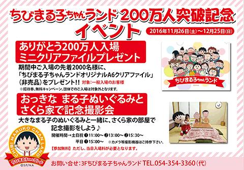 201611285_200manmaruko2.png