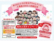 「ちびまる子ちゃんランド」入場者200万人記念イベント開催!