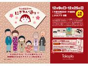 鹿児島タカプラにて「ちびまる子ちゃん にぎわい通り」開催!