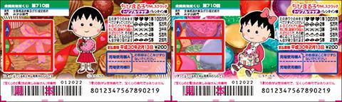 20170207_takara_06].jpg