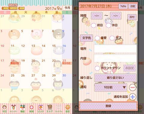 20170816_jorte_sweets_chibimaruko.jpg