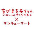 「ちびまる子ちゃん(コミック版)」と「サンキューマート」がコラボレーション!