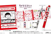 「サンキューマート」にコミック版ちびまる子ちゃんのステーショナリーが新登場!
