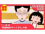 アニメ「ちびまる子ちゃん第1期第2話」期間限定配信!