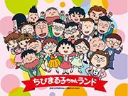 名古屋キデイランドにて「ちびまる子ちゃんランド×KIDDY LAND期間限定SHOP」実施!