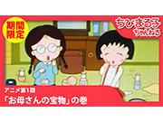 アニメ「ちびまる子ちゃん第1期第18話」期間限定配信!