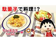 ちびまる子ちゃん クッキング 駄菓子アレンジ「めんたいこピラフ&サラダ」動画公開中!