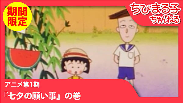 20180626_tanabata_ths.jpg