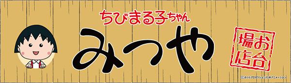 20180718_mitsuya_00.jpg
