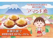 「アマンド娘」が新横浜駅のグランドキヨスクで期間限定販売されます!