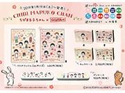 『ちびまる子ちゃん』×GraffArtが商品化決定!