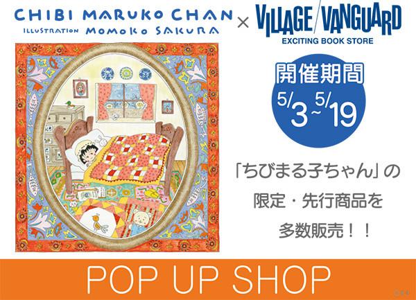 20190423_village_08.jpg