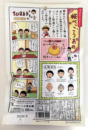 20190508sakurabekkouame_04.jpg