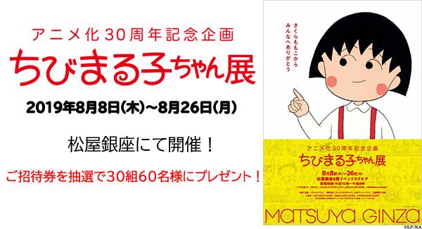 20190701_matsuya_twitter_oshirase.jpg