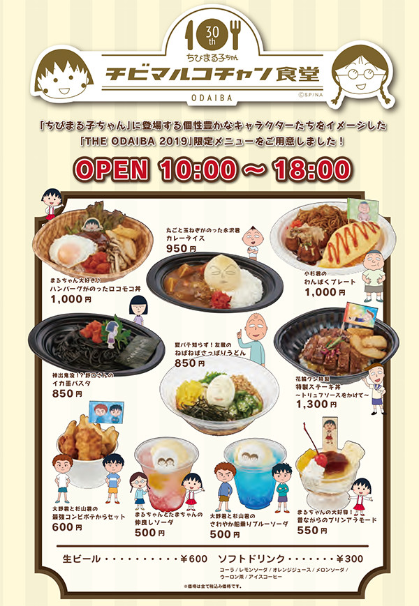 20190730_shokudo.jpg