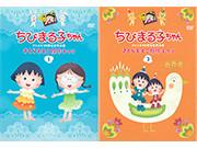 アニメ化30周年記念企画<10週連続 さくらももこ原作まつり>DVD発売!