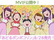 ももクロが歌う『おどるポンポコリン』のMVが公開!