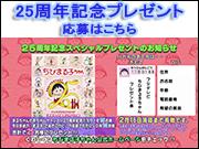 ちびまる子ちゃんアニメ25周年記念スペシャルプレゼント