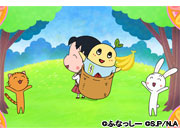 「ちびまる子ちゃん」のフルーツキャッチゲームにふなっしーが登場!