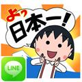 LINEサウンドつきスタンプ「おしゃべり★ちびまる子ちゃん」新登場!