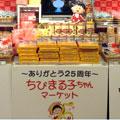 「~ありがとう25周年~ちびまる子ちゃんマーケット」各地で続々開催中!