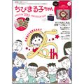 アニメ25周年を記念したムック本を発売しました!