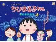 ☆試写会情報あり☆「プラネタリウム ちびまる子ちゃん 星にねがいを」公開決定!