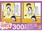 宝くじ ちびまる子ちゃんスクラッチ『母の日編』発売!