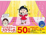 宝くじ ちびまる子ちゃんスクラッチ『夢のスター編』発売!