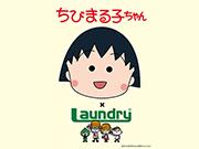 ちびまる子ちゃん×Laundry コラボTシャツ発売決定!